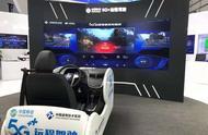 全球首个开放道路5G远程驾驶项目亮相世界互联网大会