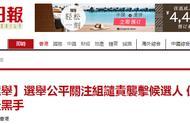 何君尧遇袭,香港选举公平关注组:是有预谋的冷血暴力违法事件