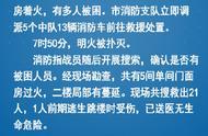 最新通报!安徽蚌埠大火:消防搜救出21人,1人逃生跳楼时受伤