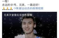 前北京男篮队长三夺CBA总冠军功臣吉喆因病去世,年仅33岁