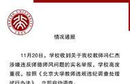 北京大学通报:教授与多人发生不正当关系被解聘