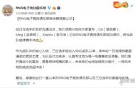 《英雄联盟》UZI Xiaohu Ming与RNG战队成功续约