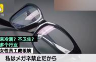日本多个行业禁止女性戴眼镜