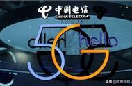 5G已来,中国电信率先放号,199元至599元价格不等
