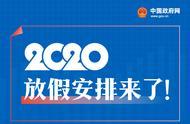 中国发布丨2020年节假日放假安排来了 五一休5天、国庆中秋休8天