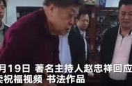 赵忠祥回应一个字卖4000元:写字又没招惹谁 何况还有人要