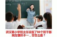 武汉某小学班主任设置了50个班干部,网友褒贬不一,您怎么看?