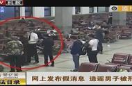 北京火车站打架一死一伤?男子散布虚假消息,遭铁路警方刑拘