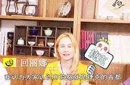 外国人说中国话到底有多好?捷克美女的回答太搞笑