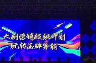 湖南卫视招商大会宣传片《余生请多指教》《爱情高级定制》等剧