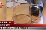 唐山突发4.5级地震!北京天津震感强烈 有网友家中电视机弹出预警