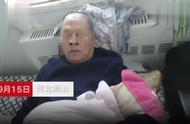 64岁老人被警方误当嫖客后补助9万 哭称:这是我一生的耻辱