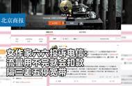 女作家六六投诉中国电信:流量用不完就会扣款 隔三差五停宽带