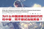 老外提问:为什么中国游客旅游时也吃中餐,而不尝试当地食物?