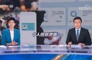 上亿条公民个人身份信息被泄露!北京黑格等七家公司涉案调查