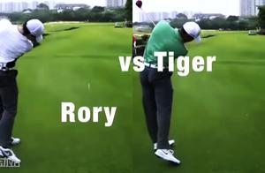 老虎伍兹vs麦克罗伊 | 一号木挥杆对比欣赏