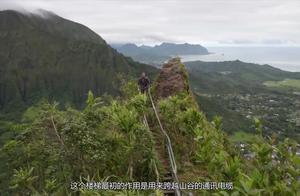 夏威夷的俳句阶梯,十分的惊险刺激,每年吸引大量的游客前往