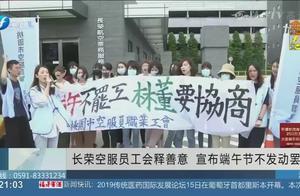 长荣空服员工会释善意,宣布端午节不发动罢工