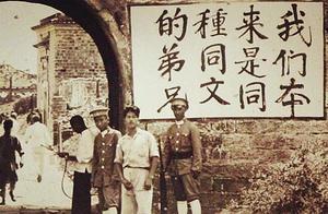 无耻至极,日本人竟然自称是同文同种的兄弟