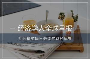 经济学人全球早报:华为申请专利,王思聪股权被冻结,斗鱼发行价11.5
