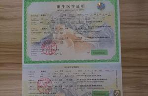 """嫌孙子生日带""""4""""不吉利,浙江台州一奶奶办假出生证被刑拘"""