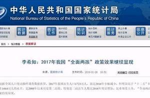 中国出生人口雪崩!大多数人却没有意识到严重性