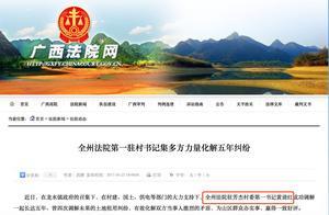 广西全州一法官助理伪造文书被刑拘:曾任驻村第一书记