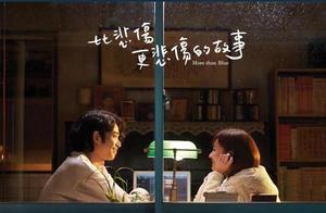2018香港华语片三甲《比悲伤更悲伤的故事》有一种爱情让人泪奔!