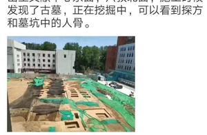 考古新发现!清华校内挖出近百座古墓,真是一个有历史的园子