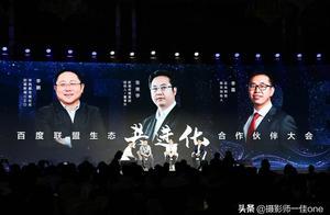 """""""新生态 共进化"""",2019百度联盟生态合作伙伴大会在成都举行"""