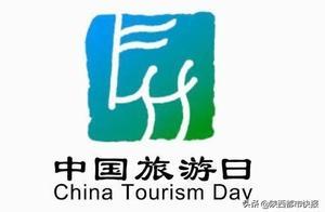 """机会难得!""""5.19""""中国旅游日 陕西各地旅游门票免费或半价优惠 西安32家景区免费或有折扣"""