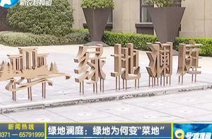 """绿地集团把""""绿地""""卖了!郑州绿地澜庭小区高层业主怒了!"""