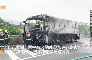 大巴车尾起火司机竟浑然不觉,车上有40多名老人,被路过奔驰逼停