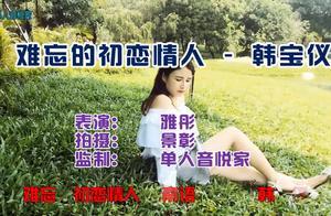 韩宝仪一首《难忘的初恋情人》听哭天下人,句句扎心,天籁之音!