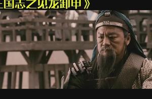 -三国名场面:赵云单骑救阿斗,赵云又有多厉害?