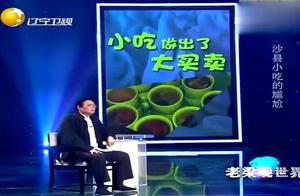老梁揭秘:沙县小吃创始人邓世奇是欠巨款跑路,跑出全国连锁店!