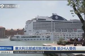 邮轮靠港停泊发生机械故障,意大利北部威尼斯两船相撞致4人受伤