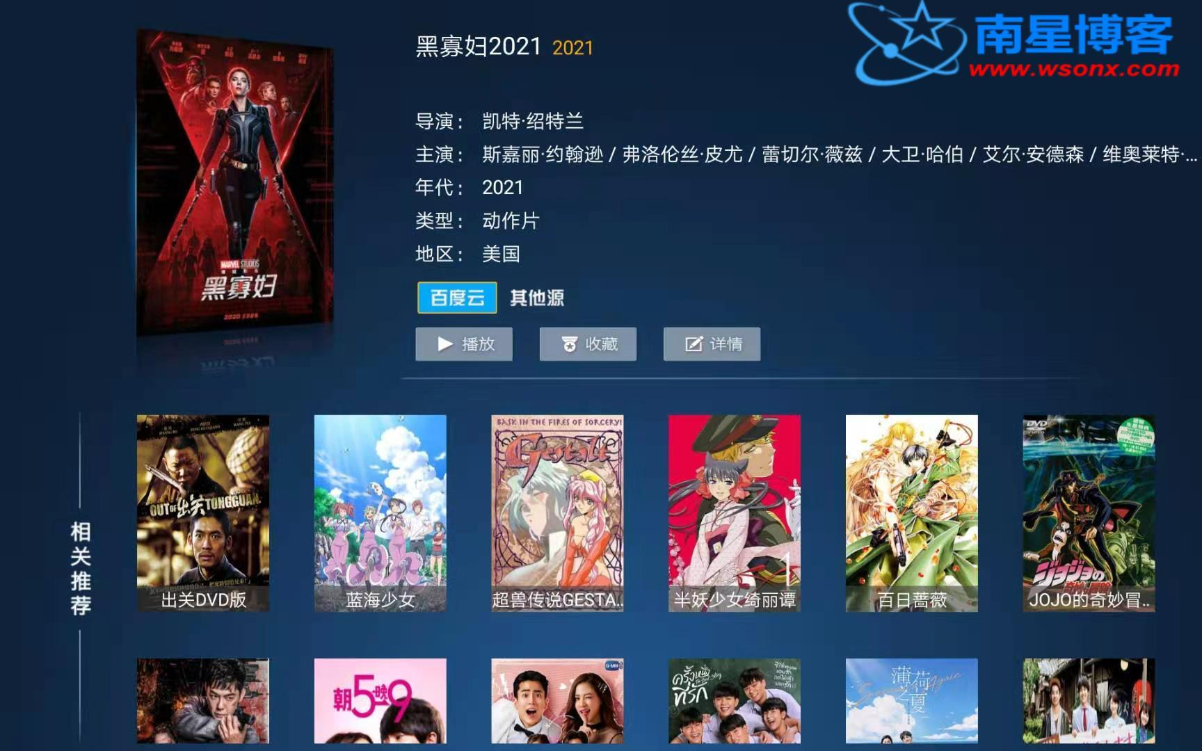 [Android]片库TV