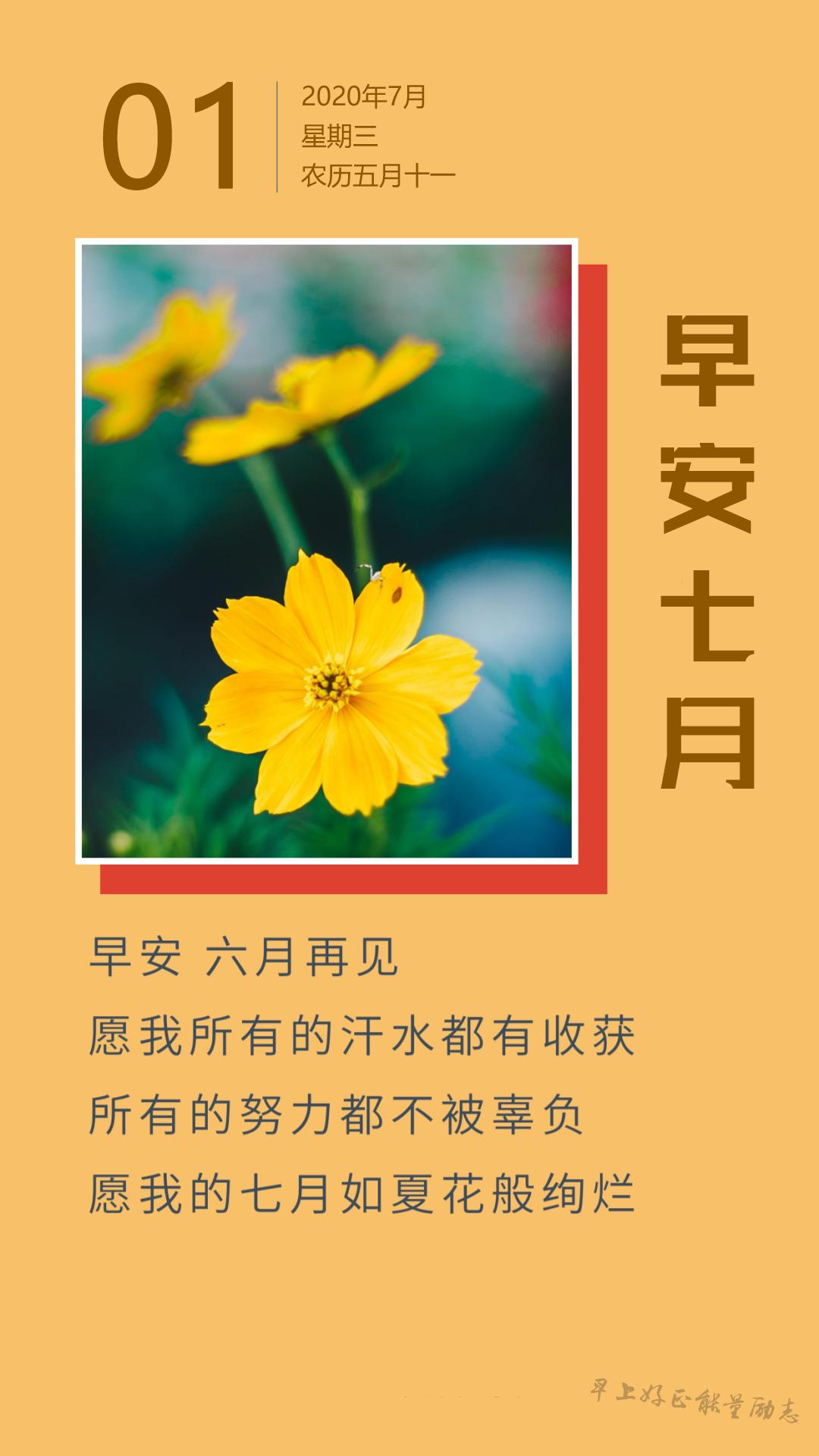 七月你好配图图片大全带字正能量,7月早安心语说说励志阳光